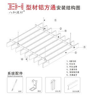 型材铝方通安装结构图.jpg