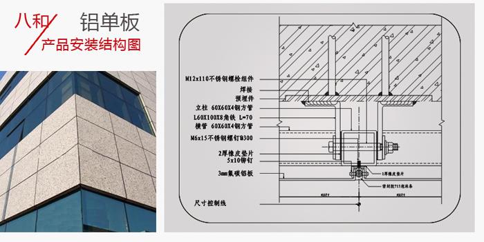 石纹铝单板安装结构