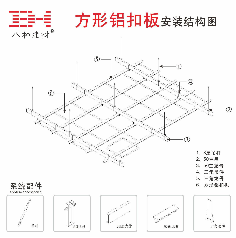 方形铝扣板安装结构图