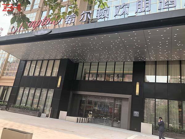 八和建材铝板装饰下的希尔顿欢朋酒店