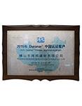 美国PPG中国认证证书