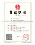 八和建材营业执照