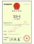 八和建材商标注册证