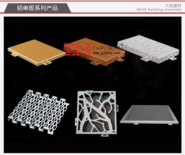 【常用铝单板】木纹铝单板、氟碳铝单板、冲孔铝单板等
