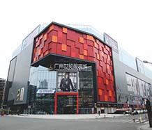 购物中心案例-广州世贸服装城