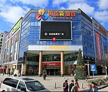 购物中心案例-广州海珠新都汇