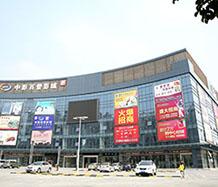 购物中心案例-虎门国际购物中心
