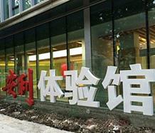 展览馆案例-上海安利体验馆
