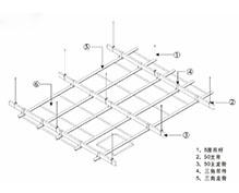 方形铝扣板配件